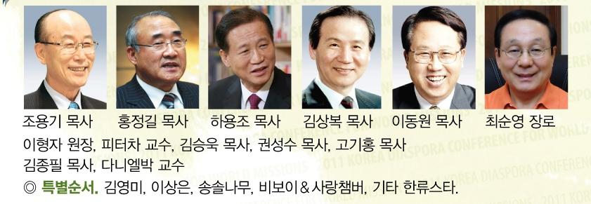 list of featured speakers.jpg